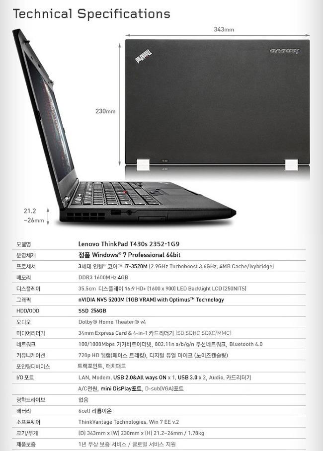 Lenovo ThinkPad T430S 2352-1G9 소개 및 사용 후기