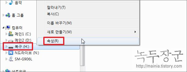 윈도우7 레디부스트 설정으로 컴퓨터 속도 높이기