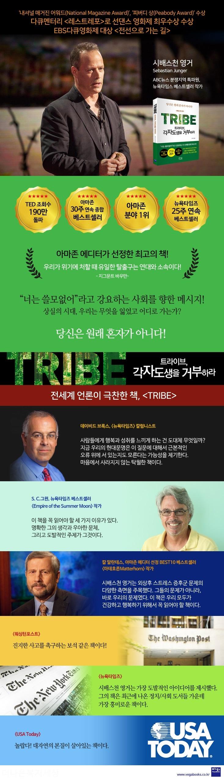 상세이미지_Tribe 트라이브, 각자도생을 거부하라