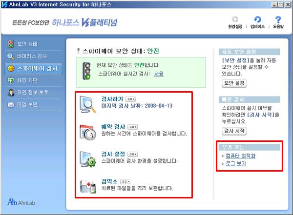 하나포스 V3 플레티넘 스파이웨어 검사