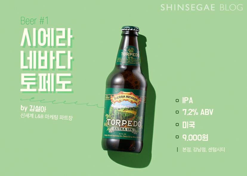 [LIFESTYLE] 맥주 러버의 <br>여름 밤, 맥주 한 잔