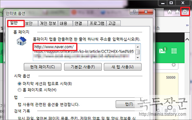 이스트소프트 ZUM 시작 페이지 삭제하거나 알림 없애는 방법