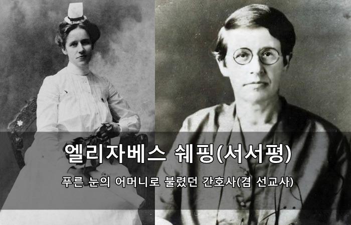 엘리자베스 쉐핑(서서평) - 푸른 눈의 어머니로 불렸던 간호사(겸 선교사)