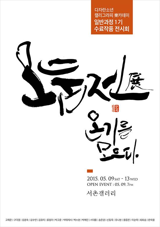 신동욱과 캘리그라피 제자의 ''모둠전', 호련의 첫 캘리그라피 전시회 in 서촌갤러리 (5/9~13)