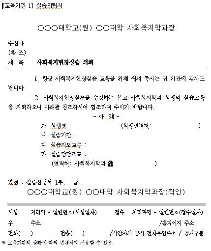 [사회복지현장실습 서식] 현장실습의뢰서(교육기관용)