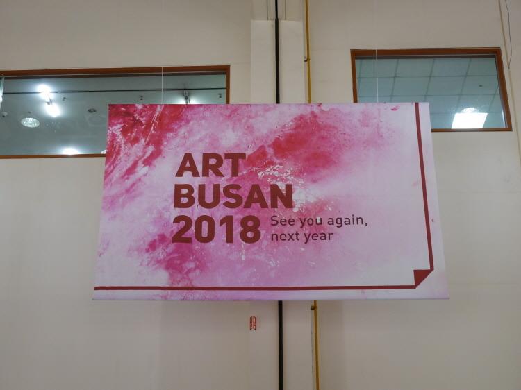 부산 미술 전시회, 아트부산 2018 국제 아트페어