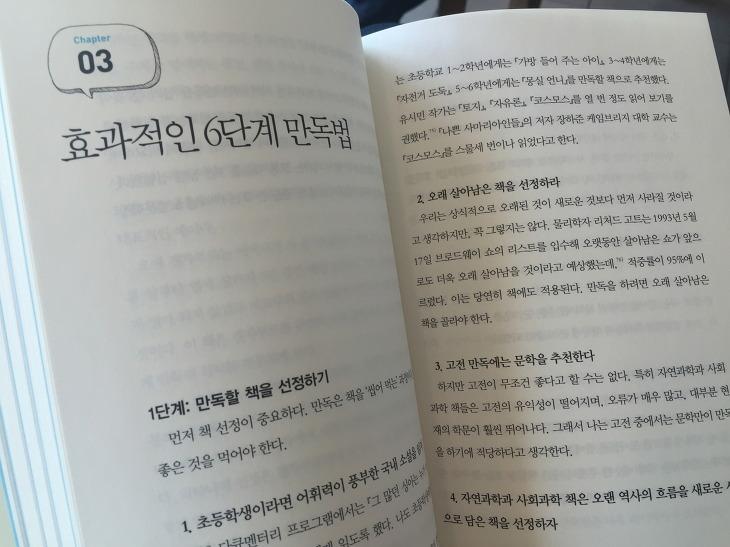 어떻게 읽을 것인가 뇌과학 인지심리학 행동경제학 독서비밀 독서방법 독서법 고영성 지음