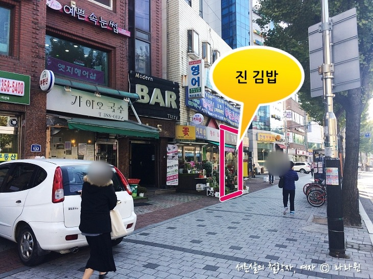 구산역 진김밥, 김밥 맛집