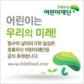 핑구야 날자는 초록우산을 후원합니다.