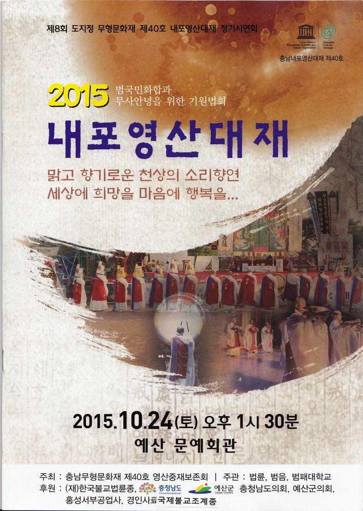 2015 내포 영산 대재