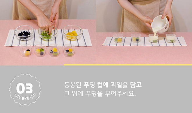 3. 동봉된 푸딩 컵에 과일을 담고 그 위에 푸딩을 부어주세요.