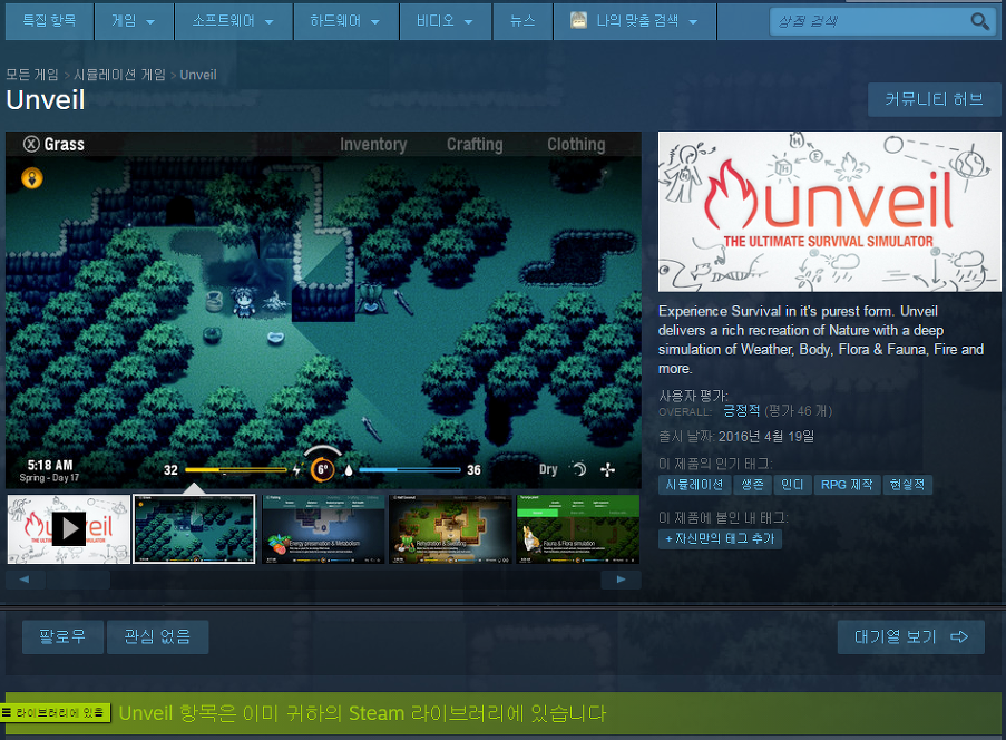 RPG MAKER 로 만들어진 생존게임!  UNVAIL