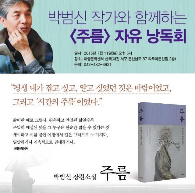 박범신 주름 자유 낭독회