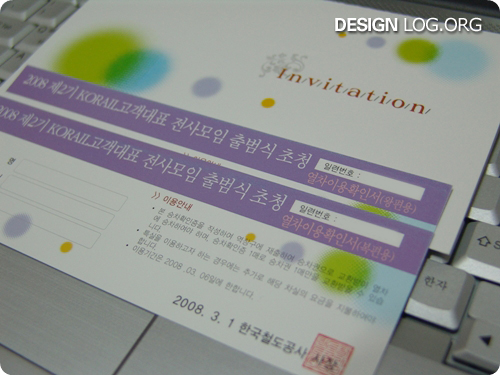 코레일 고객대표 전사모임 초청장