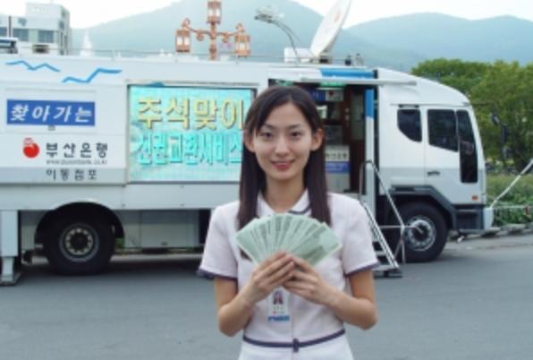은행 추석 업무, 고속도로 휴게소 신권 교환