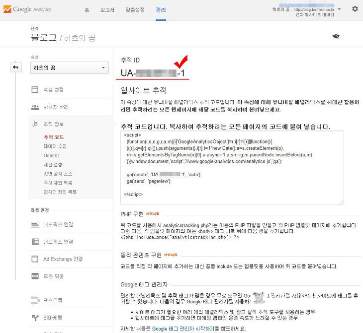구글 애널리틱스 추적 ID 발급
