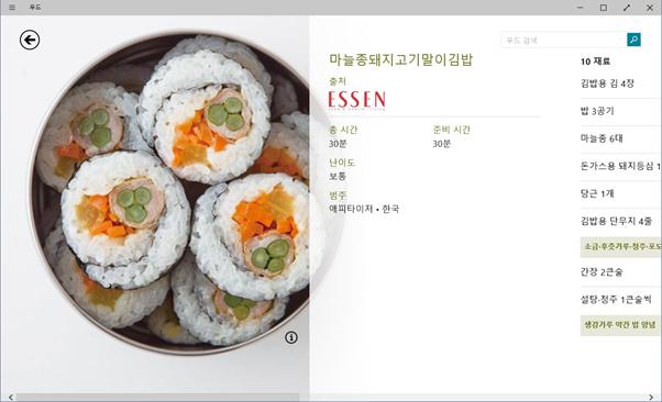 9926_win10_food_health_056