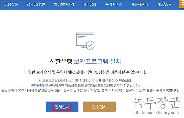엣지(Edge) 브라우저에서 액티브엑스(ActiveX) 없이 은행 사이트를 이용하는 방법