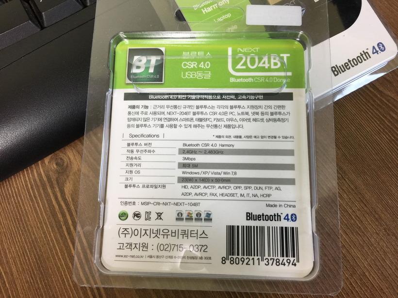 NEXT 204BT 블루투스 CSR 4.0 USB 동글