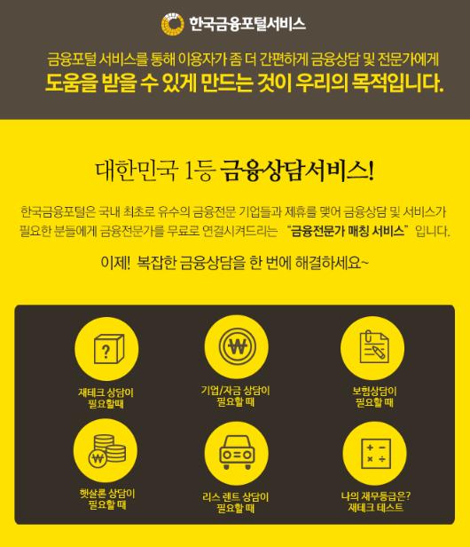 한국금융포털서비스