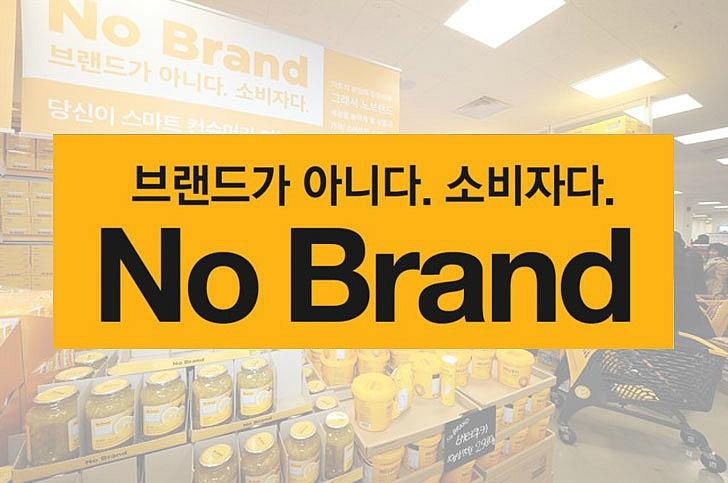 no brand 10