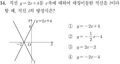 2014년도 제2회 고등학교 졸업학력 검정고시 수학 문제 14번