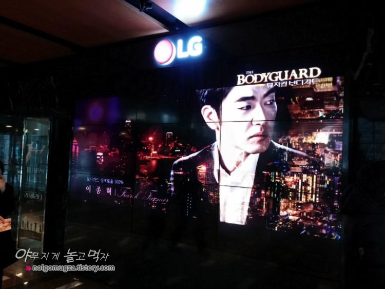 뮤지컬 보디가드 이종혁