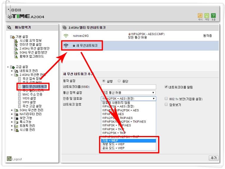 홍미노트3 와이파이 설정