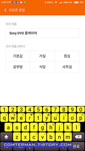 샤오미 홍미노트2 리모컨 설정