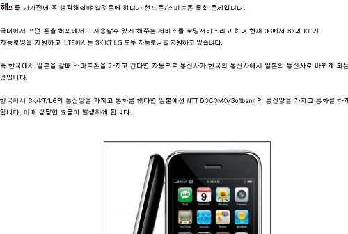 SK, KT, LG 각 통신사별 해외여행 로밍 서비스 설명 및 신청방법 캡쳐