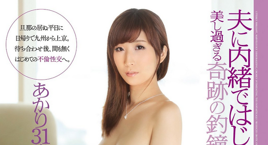 나나하라 아카리 (Akari Nanahara / 七原あかり) 이바디 7월 신인