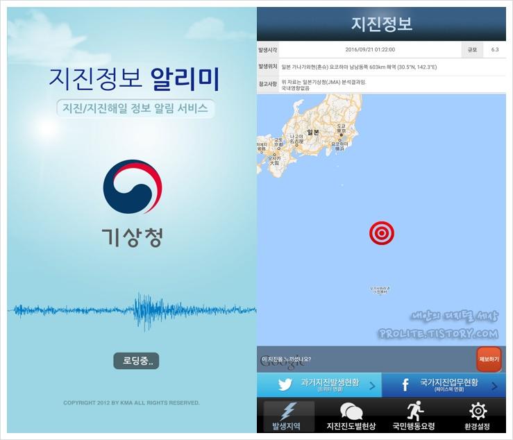 지진 해일 정보 알리미