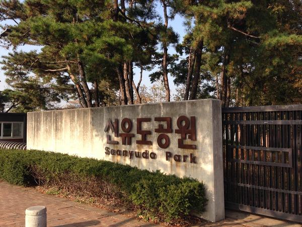 11월의 선유도공원