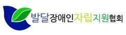 발달장애인자립지원협회_logo