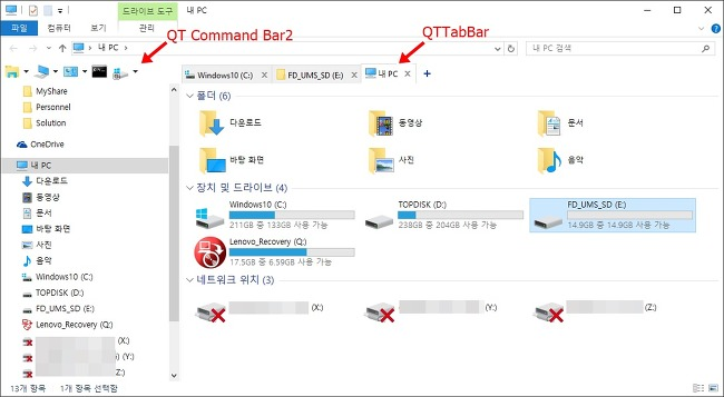 윈도우 탐색기 확장으로 탭 기능 추가하는 QTTabBar