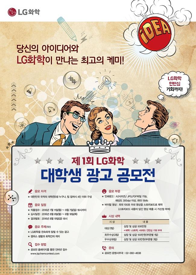 LG화학 대학생 광고공모전 포스터