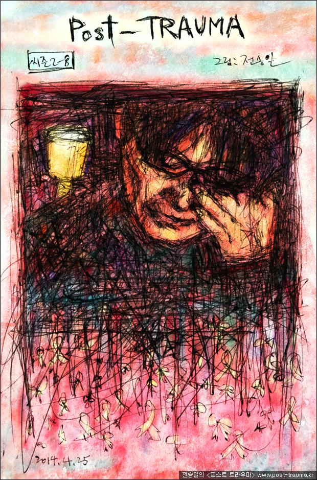 슬픔.. 분노..