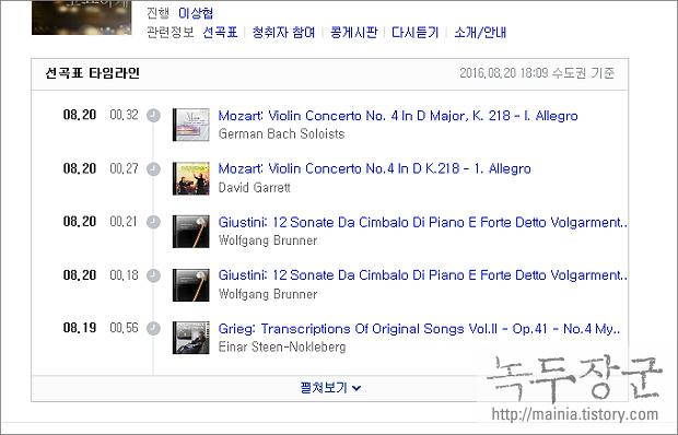 다음 daum TV 와 라디오에서 흘러나온 방금 그곡이 무엇인지 확인하는 방법