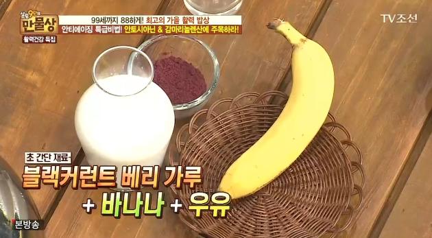 바나나 우유