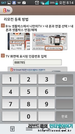 B TV 스마트 리모컨 어플 등록 방법