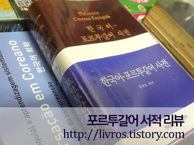[포르투갈어 책 소개] 한국어-포르투갈어 사전 / 정규호