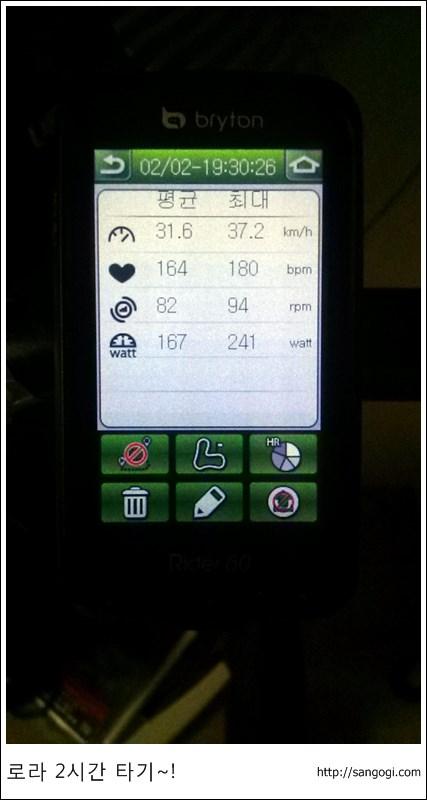 평속, 평균 심박, 평균 파워 정보
