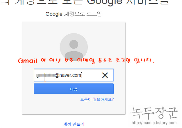 구글 지메일 보조 이메일로 로그인 하는 방법