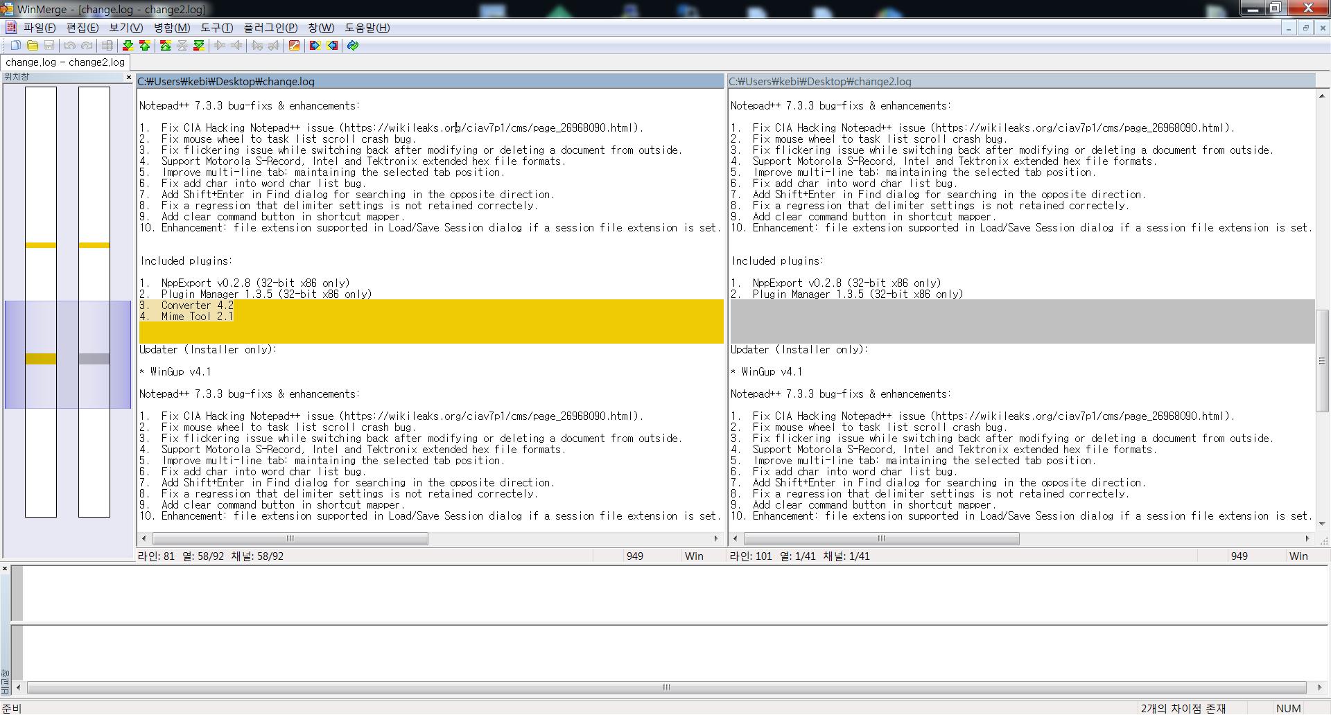 WinMerge 문서 비교 프로그램