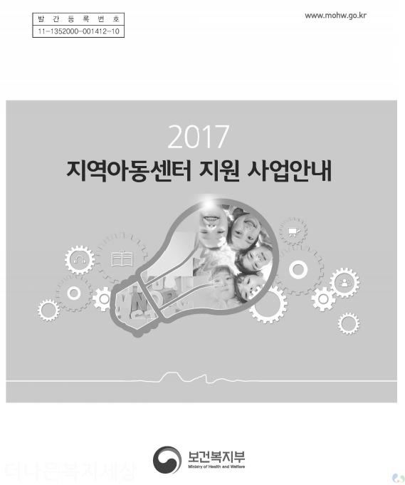 2017년 지역아동센터 지원 사업안내
