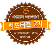 라면박람회 서포터즈 2기