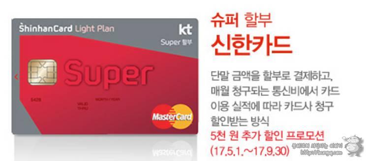 kt, 슈퍼할부, 신한카드, 프로모션, 할인, 요금할인, 혜택