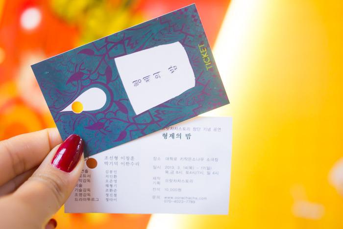 으랏차차스토리 오픈 기념 연극 '형제의 밤' 관람