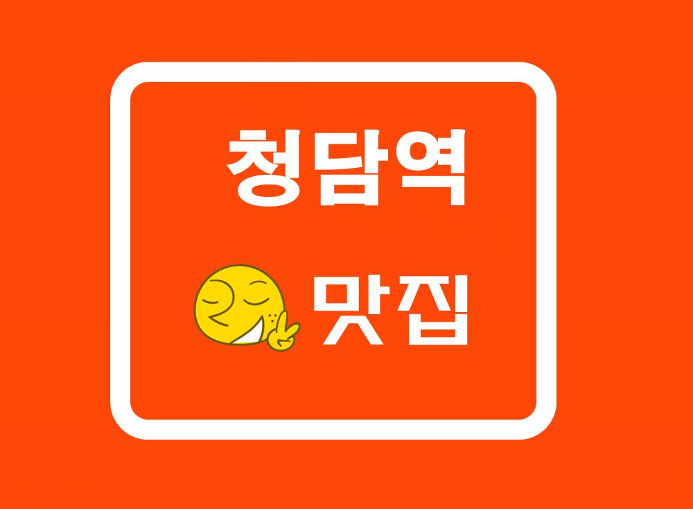[강남 맛집]청담역 맛집 모음