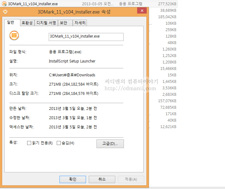 3DMARK 11 다운로드, 3DMARK11, 3DMARK, 3DMARK 11, 다운로드, 사용법, 3DMARK 11 사용법, 3DMARK 메뉴얼, 3DMARK 11 사용 방법, 메뉴얼, IT, 벤치마크 툴, 벤치마크, 3DMARK 11 벤치마크 툴, 3DMARK 11 벤치마크, 익스트림, 퍼포먼스, 결과보는법, 3DMARK 11 보는법, 3DMARK 11 다운로드 후 설치법 및 사용 방법을 설명합니다. 가장 친절한 설명서가 될듯한데요. Futuremark의 그래픽카드 벤치마크 툴 중에 가장 유명한 프로그램인 3DMARK 11 다운로드는 베이직 버전의 경우 무료로 가능 합니다. 물론 기능제한은 있죠. 하지만 기본적인 퍼포먼스 테스트 결과는 뽑아낼 수 있습니다. 3DMARK 11을 사용하는 이유는 그래픽카드가 어느정도 성능을 내고 있는지 확인하기 위해서입니다. 그리고 이것을 이용해서 그래픽카드가 정상적으로 작동하고 있는지 발열은 어디까지 올라가는지도 테스트해볼 수 있습니다. 물론 그래픽카드 온도의 경우에는 GPU-Z를 써야합니다. 같이 프로그램을 켜놓고 온도를 로깅해보면 답이 나오죠.  3DMARK 11을 다운로드하고자 Futuremark 사이트가 가보면 뭔가 복잡한 내용들에 이상한 광고로 계속 연결이 되어서 찾기 어려울 수 있습니다. 지금 저는 간단히 쉽게 바로 찾아가는 방법을 소개 합니다.